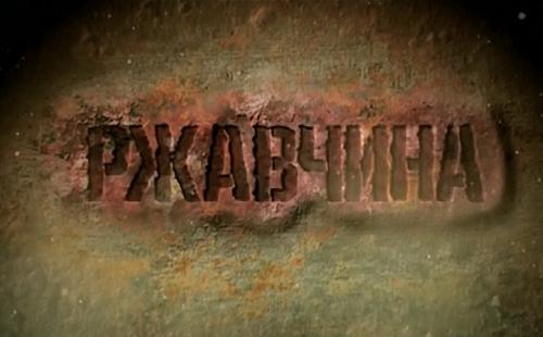 надпись ржавчина на ржавой стене