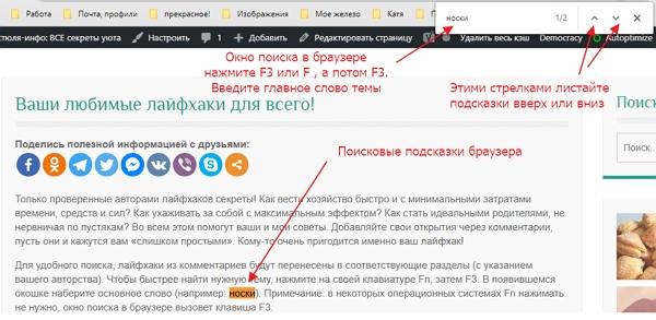 Как искать слово на странице браузера