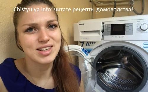 Как избавиться от запаха в стиральной машине автомат в домашних условиях быстро: народные рецепты, советы мастеров, способы с форумов. Фото и видео этой тематики. Как чистить узлы машинки правильно? Профилактика запаха.