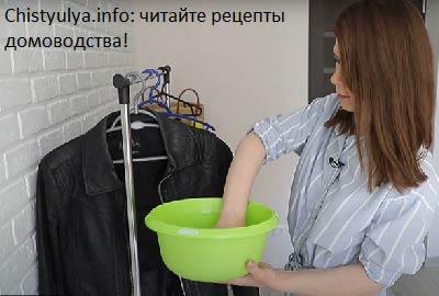 Как стирать кожаную куртку в домашних условиях? Чистка кожаных вещей руками. Выведение разных пятен. Правильная сушка. Устранение царапин, деформации. Стирка и чистка светлых курток. И многое другое. Читайте статью по ссылке!