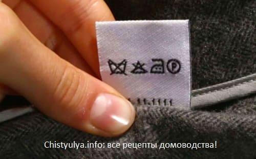 Как правильно стирать пальто? Что пишут об этом на ярлычках? Как выбрать режим стирки, полоскания, отжима и сушки, если ярлычка нет? Читайте все эти и другие советы по ссылке!