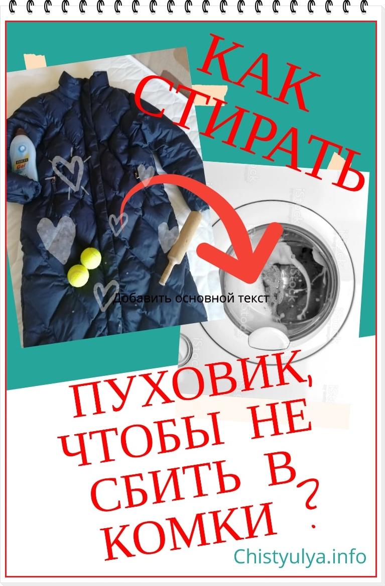 Читайте! Как постирать пуховик в стиральной машине-автомат, чтобы пух не сбивался: какой режим стирки, отжима и сушки выбрать? Каким средством можно и нельзя стирать? Советы и отзывы о способах стирки с форумов хозяек. Как вывести пятна с пуховика, постирать карманы и воротник? Как восстановить, если пух слипся? Видео, картинки, фото и многое другое.